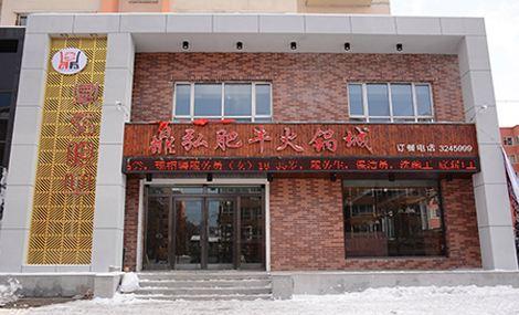 鼎弘肥牛火锅城