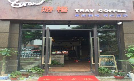 游格Travcoffee(龙虎塘店)