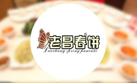 老昌春饼 - 大图
