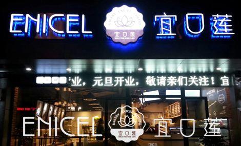 宜口莲法式烘焙店图片