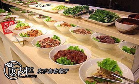 唐古拉欢乐自助餐厅(港区店)