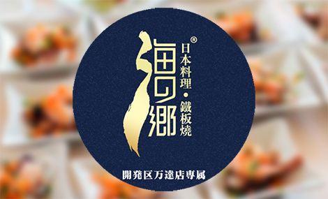 海之乡日本料理铁板烧 - 大图