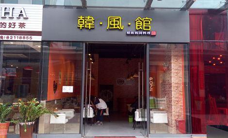韩风馆韩国料理