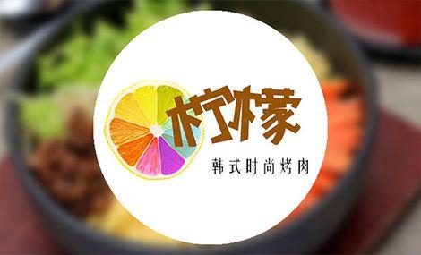 柠檬韩式时尚烤肉 - 大图