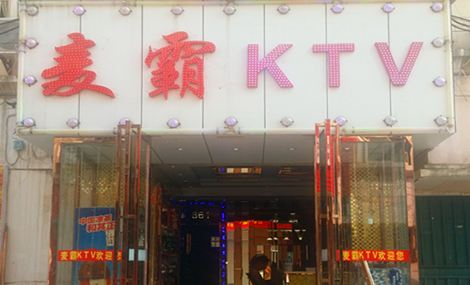 麦霸KTV(广兰大道店)
