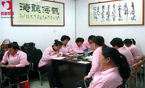鑫源家政服务中心