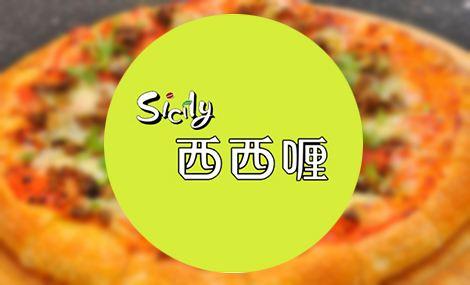 西西喱披萨自助 - 大图
