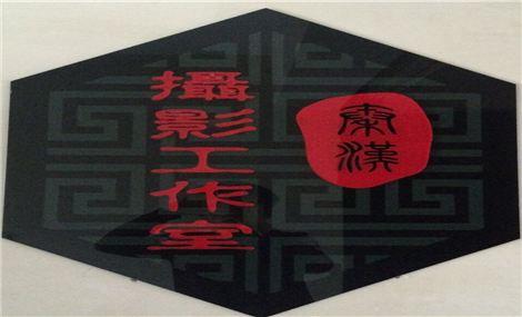 秦汉文化传媒