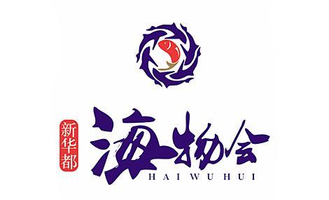 新华都海物会(五四店)