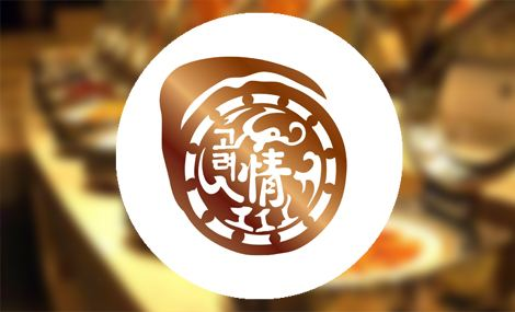阪尚皇&高丽情自助餐厅 - 大图