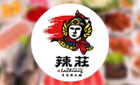 辣莊(簋街店) - 大图