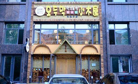 小木屋米酒店(天池路店)