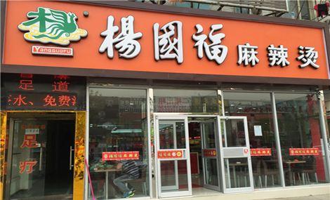 杨国福麻辣烫(吕家营店)