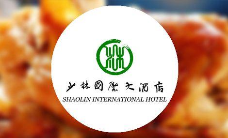 少林国际大酒店 - 大图