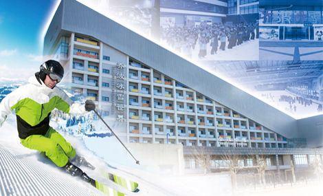 乔波滑雪场 - 大图