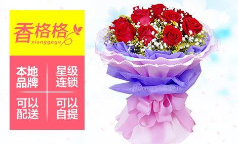 香格格鲜花