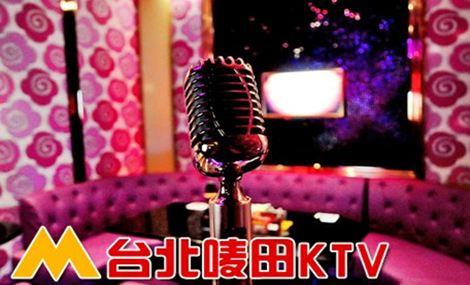 台北唛田KTV