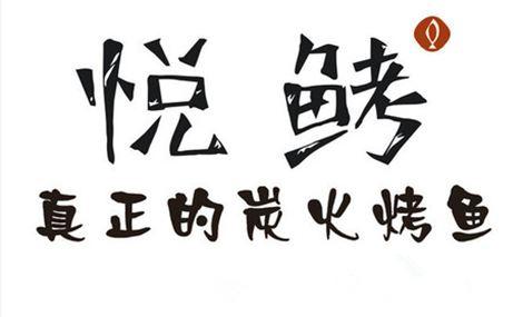 悦鲓鼎级烤鱼(凯德店)