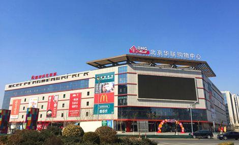 北京华联平谷购物中心 - 大图