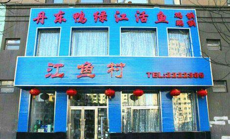丹东鸭绿江鱼村