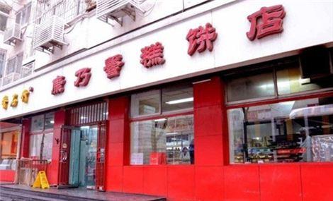 康乃馨糕饼店(永安道店)