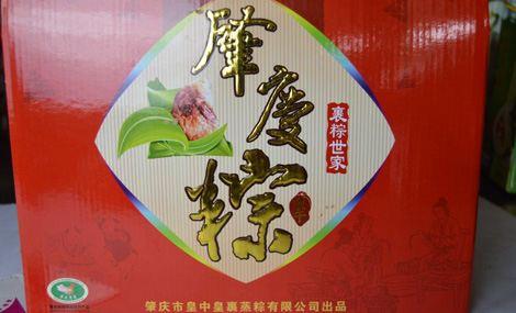 皇中皇裹蒸粽