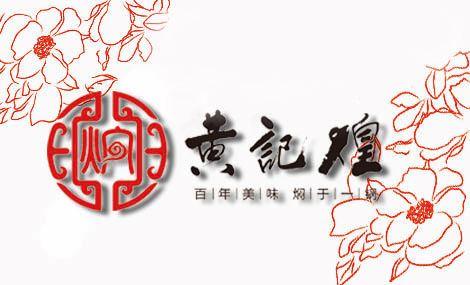 黄记煌三汁焖锅(长阳店)