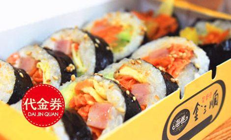 金三顺紫菜包饭(平谷店)