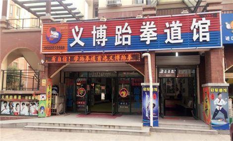 义博中韩跆拳道馆(清泉路店)