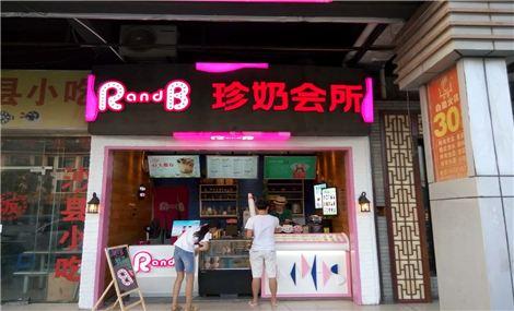R&B珍奶会所(甪直店)