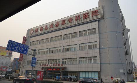 济南九龙泌尿专科医院