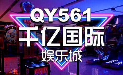 qy561千亿国际娱乐城 - 大图