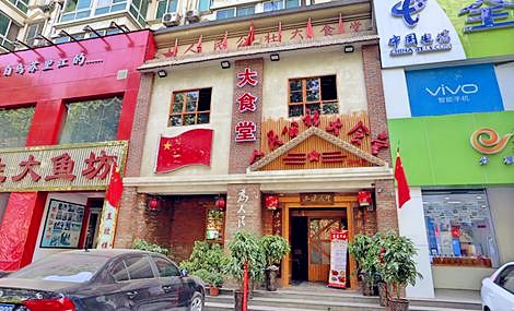 人民公社大食堂(南阳路店)