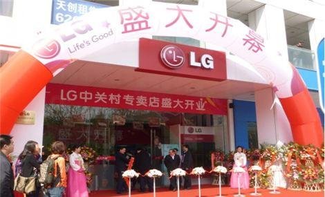 LG官方旗舰店(中关村店)