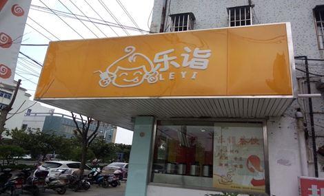 中国联通(泽国营业厅店)