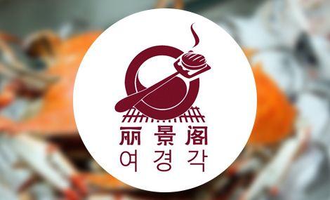 丽景阁自助烤肉 - 大图