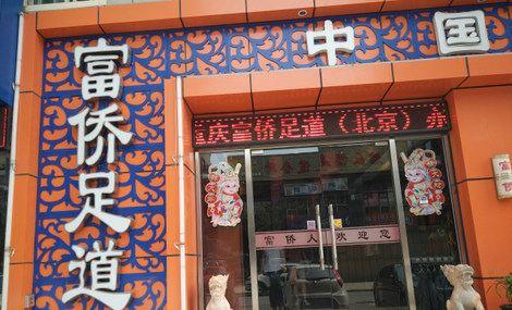 重庆富侨足道(亦庄店)