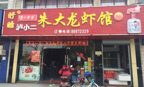 朱大龙虾馆