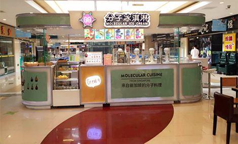G9分子冰淇淋(宝龙店)