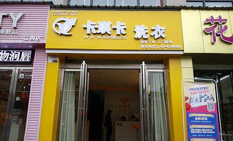 卡琪卡洗衣速店(新余店)
