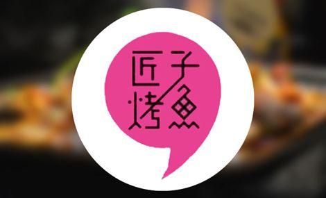匠子烤鱼(望海国际店)