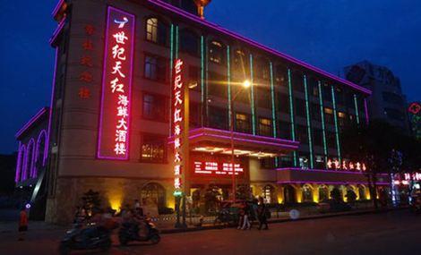世纪天红海鲜大酒楼(兴贤路店)