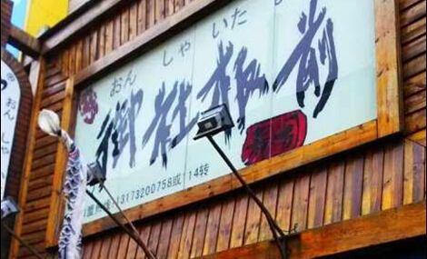 御社板前寿司(台东总店)