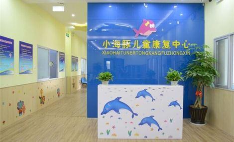 小海豚儿童康复中心