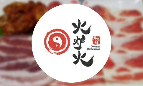 火炉火韩式烤肉 - 大图