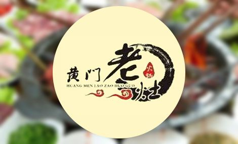 【3店通用】黄门老灶火锅