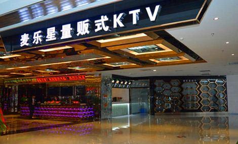 麦乐星量贩式KTV(河东万达广场店)