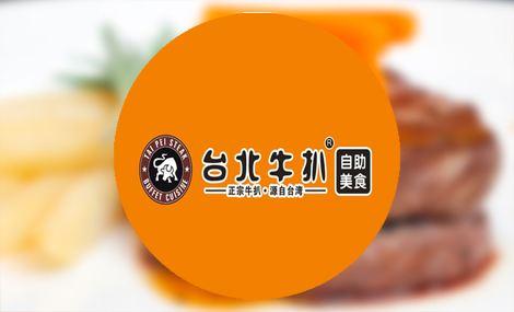 台北牛扒·自助美食 - 大图