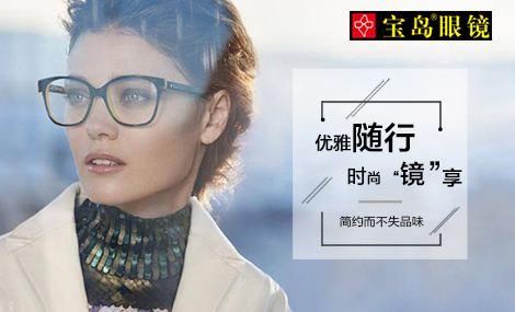 【多店通用】宝岛眼镜