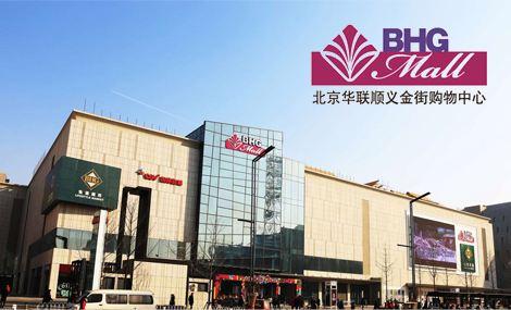 北京华联顺义金街购物中心